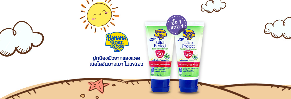 ซื้อ 1 แถม 1 Banana Boat Ultra Protect Sunscreen Lotion SPF50PA+++ (90mlx2pcs)