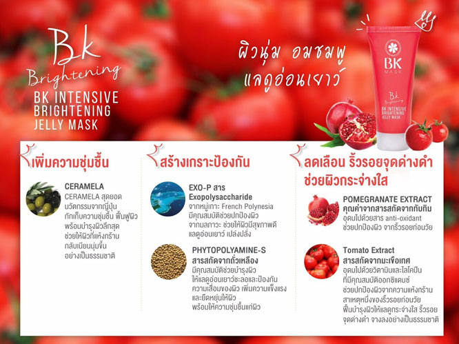 BK Intensive Brightening Jelly Mask 35g_4