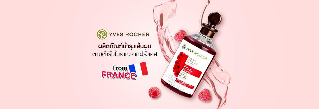 Yves Rocher Radiance Rinsing Vinegar All Hair Types 150ml (37748)