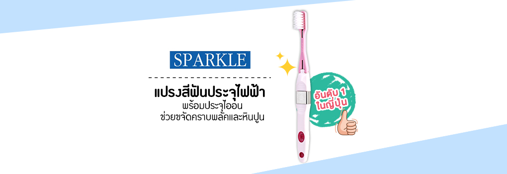 Sparkle Ionic Toothbrush # Pink (SK0295)
