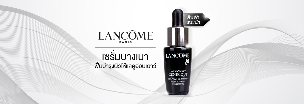 Lancome Advanced Genifique Youth Activating Concentrate 7ml (with no box)