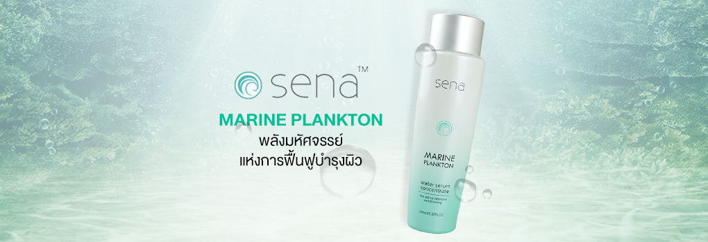 Sena Marine Plankton Water Serum Concentrate 150ml