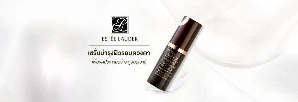 Estee Lauder Advanced Night Repair Eye Serum Synchronized Complex ll 4ml (With box)