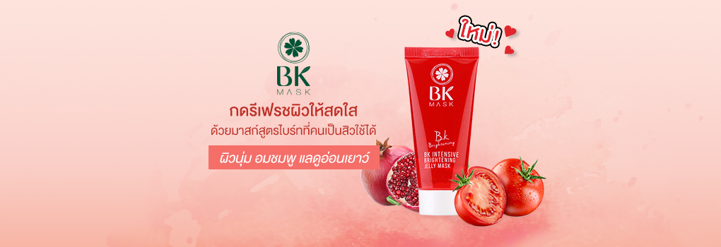 BK Intensive Brightening Jelly Mask 35g