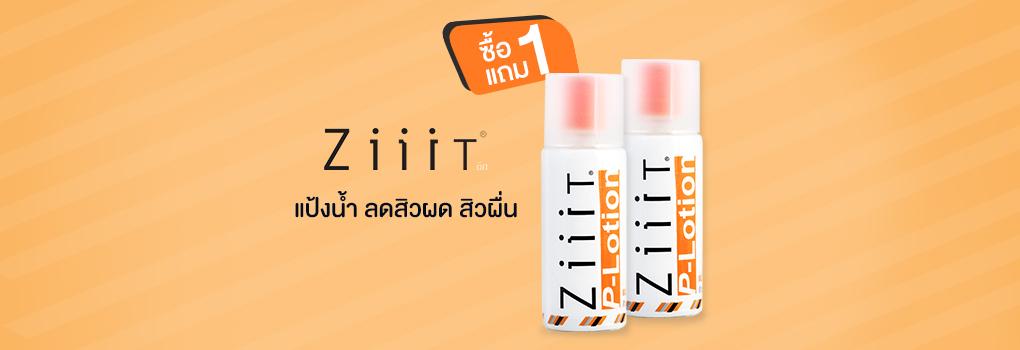 แพ็คคู่ Ziiit P-Lotion (50g x 2)