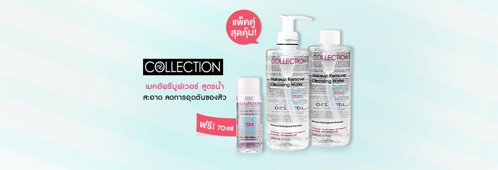 แพ็คคู่ Collection Makeup Remover (250ml×2) Free! Makeup Remover 70ml