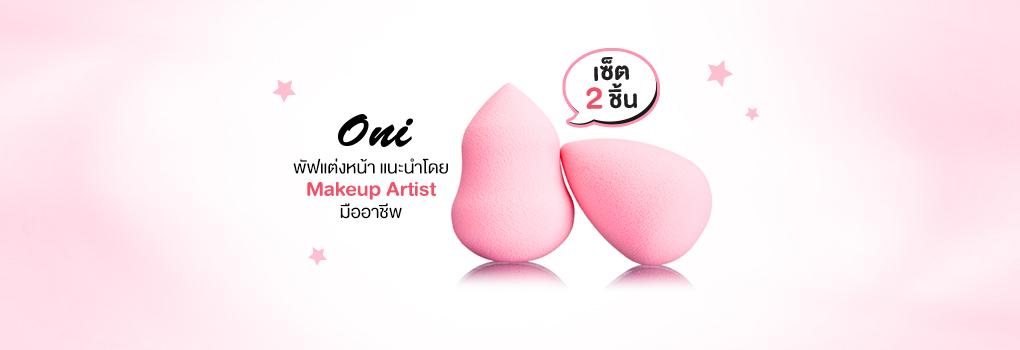 Oni Sponge Set - Pink