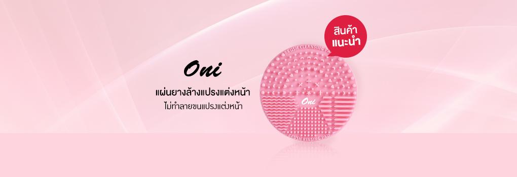 Oni Brush Cleansing Pad #Pink