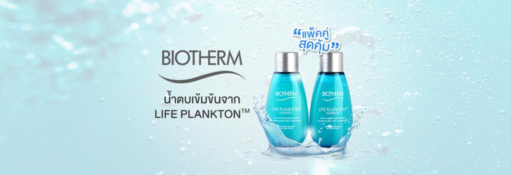 แพ็คคู่ Biotherm Life Plankton Essence (14ml x2)