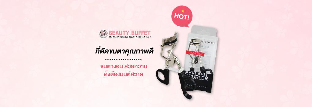Beauty Buffet GINO McCRAY The Artist Eyelash Curler
