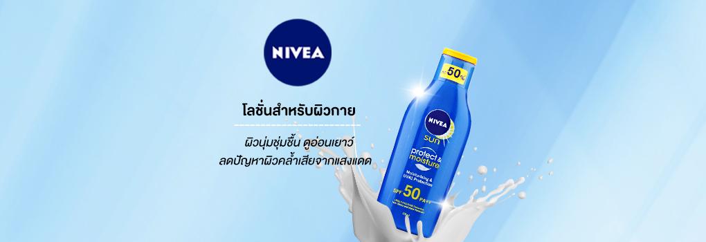 NIVEA Sun Protect & Moisture SPF50/PA++ 125ml