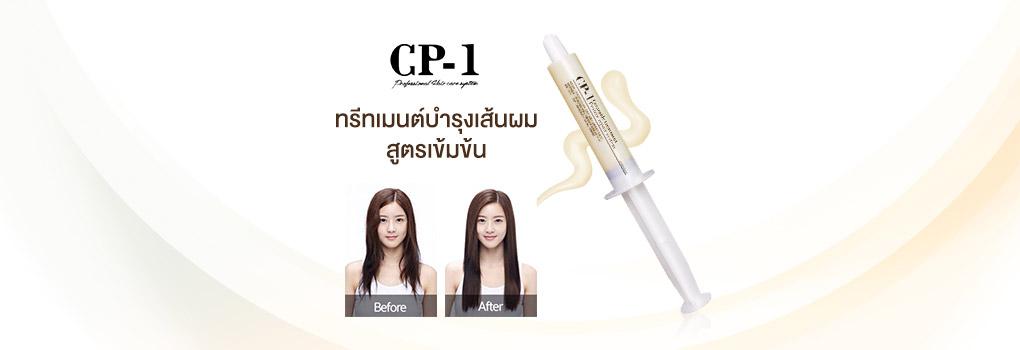 CP-1 Ceramide Treatment Protein Repair System 25ml