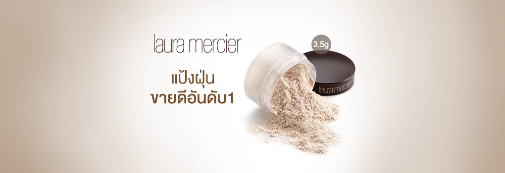 Laura Mercier Loose Setting Powder Translucent 3.5g