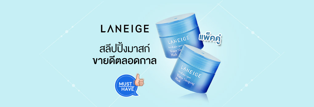 แพ็คคู่ Laneige Water Sleeping Mask (15ml x2)