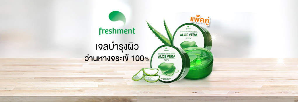 แพ็คคู่ Freshment Soothing And Moisture Aloe Gel (300ml x 2pcs)