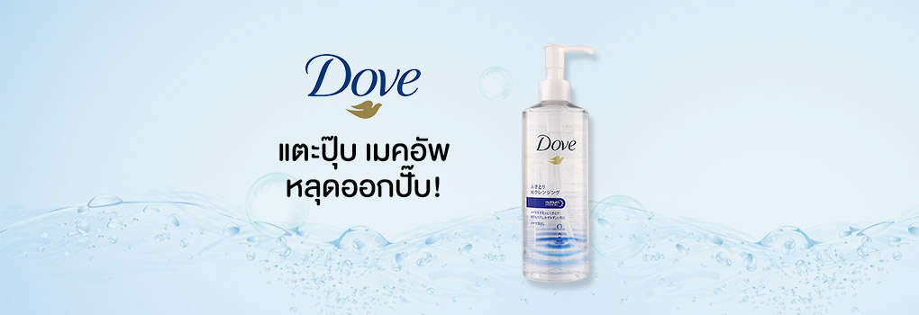 Dove Wipe-off Cleansing Micellar Water 235ml