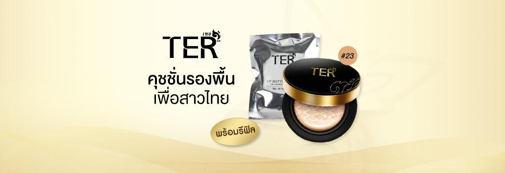 TER UV Matte Cushion Oil Control SPF 50 PA+++(15gx2Items) #23 OliveTone