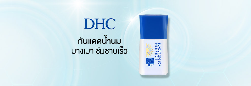 DHC Suncut Q10 50+ Perfect SPF50+ PA++++ 30ml
