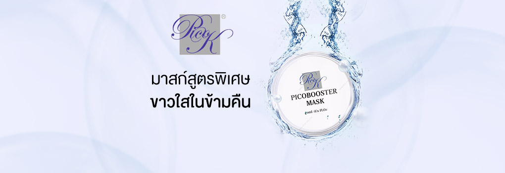 Pico Booster Mask 30ml