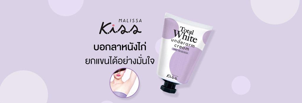Malissa Kiss Total White Underarm Cream 30ml #Sweet Pea Blossom