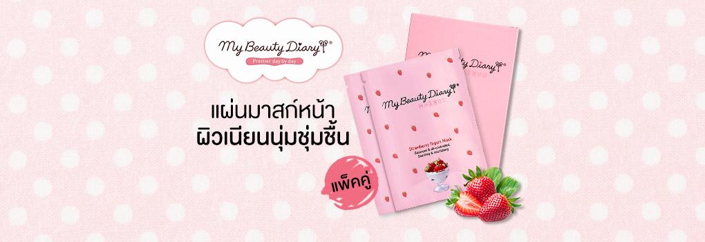 แพ็คคู่ My Beauty Diary Strawberry Yogurt Mask (2 Sheets x 2 Boxes)