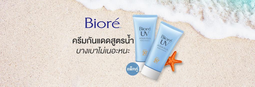 แพ็คคู่ Biore UV Aqua Rich Watery Essence SPF50+/PA++++ (15ml×2)