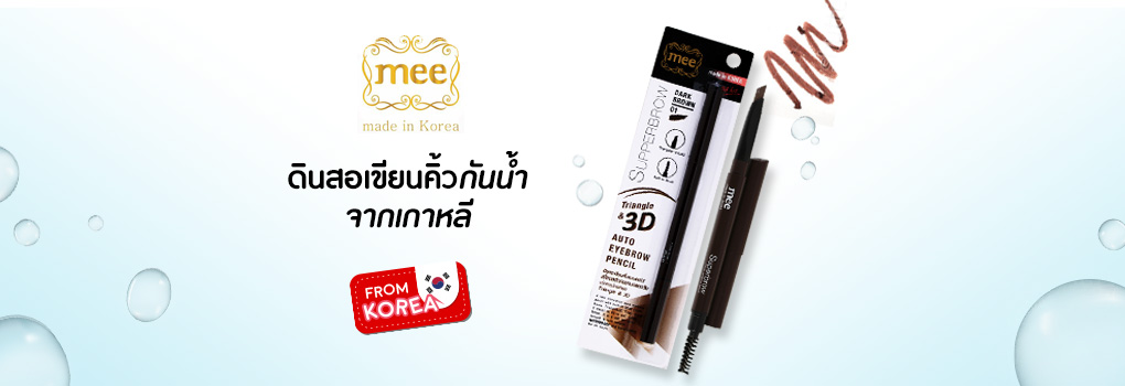Mee Superbrow Triangle & 3D Auto Eyebrow Pencil  # 01 Dark Brown