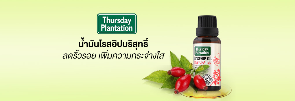 Thursday Plantation Rosehip Oil Restorative 25ml