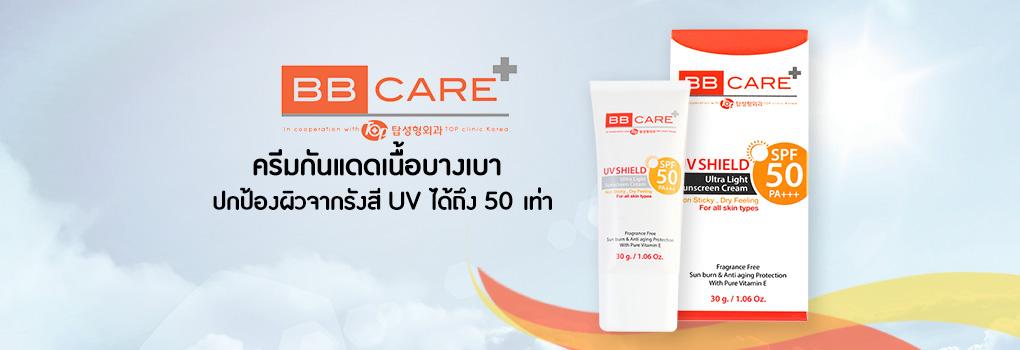 BB Care UV Shield SPF50PA+++ 30g