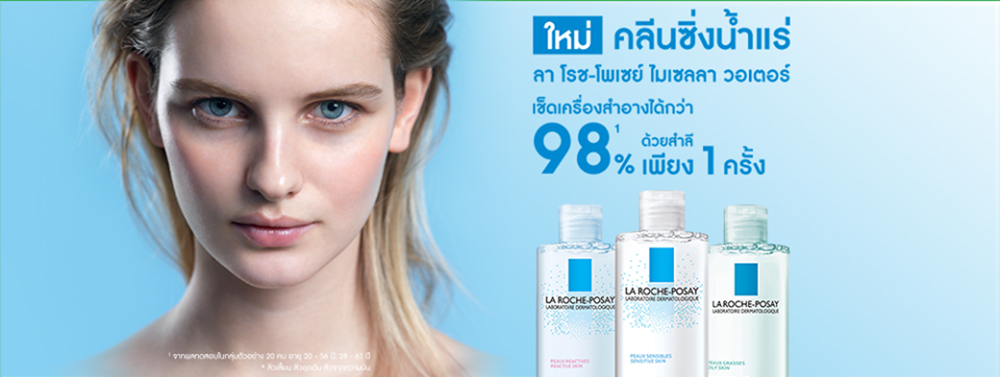 La Roche Posay Micellar Water Sensitive Skin 400ml_1