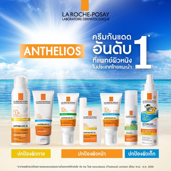 �ล�าร���หารู��า�สำหรั� La Roche-Posay Anthelios Ultra Sensitive Eyes Innovation Cream SPF 50+ 50ml