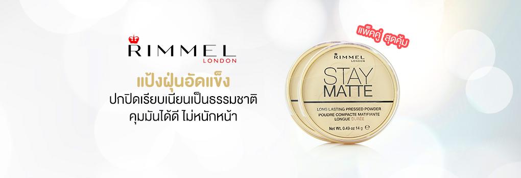 แพ็คคู่ Rimmel Stay Matte Longlasting Pressed Powder #001 Transparent (14g x2)