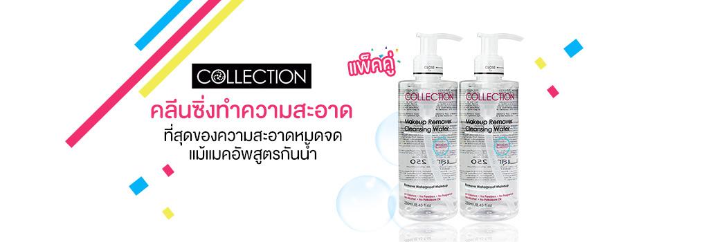 แพ็คคู่ Collection Makeup Remover (250ml×2)