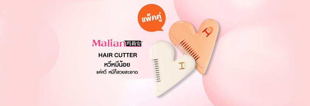แพ็คคู่ Malian Hair Cutter (Coral+White) 2pcs