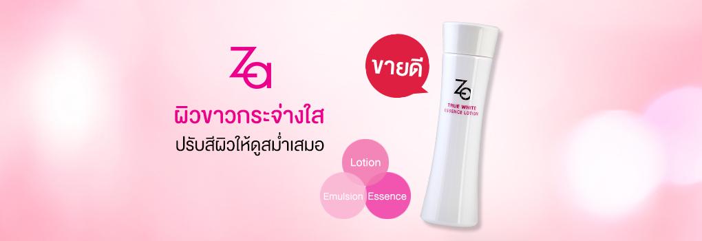 Za True White EX Essence Lotion N 150ml (New Package) #40676