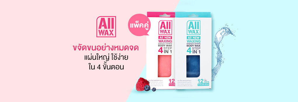 Set All Wax Waxing Perfect Body Wax Strips Pink & Blue (12pcsx2)