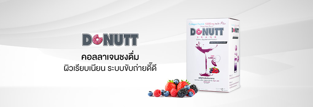 Donutt Collagen 10000mg Plus (15g x 10 Sachets) #Mixed Berry Flavor