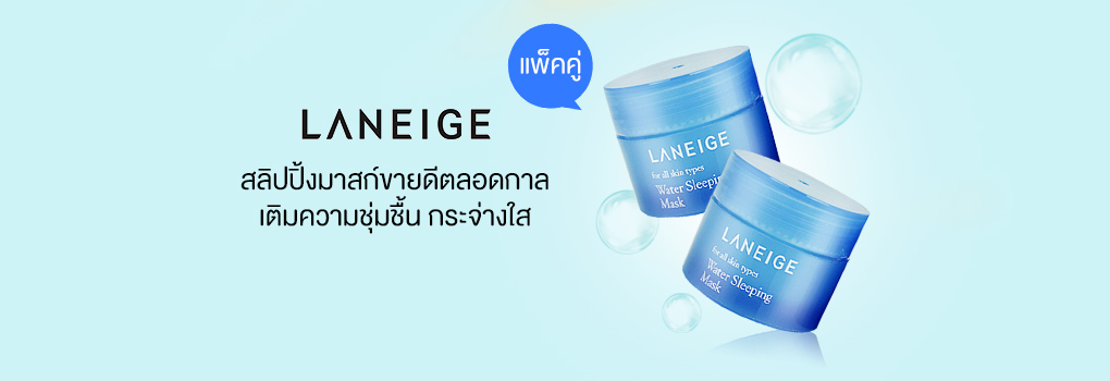 แพ็คคู่ Laneige Water Sleeping Mask (15ml x2)