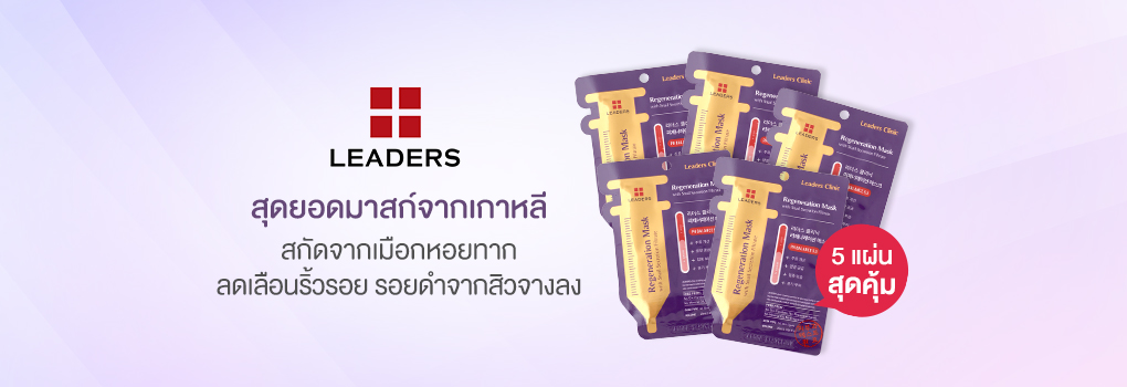 Leaders Clinic Regeneration Mask With Snail Extract Set 5 Sheets