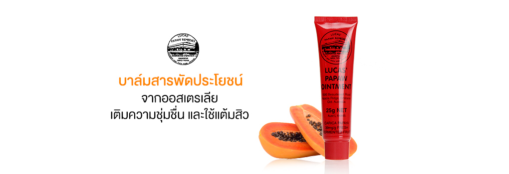 Lucas Papaw Ointment 25g