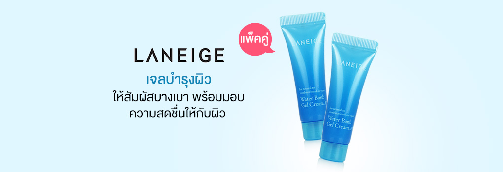 แพ็คคู่ Laneige Water Bank Gel Cream (10ml×2)