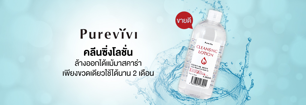 Purevivi Cleansing Lotion 500ml