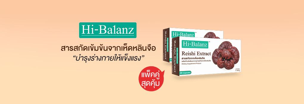 ซื้อ 1 แถม 1 Hi-Balanz Reishi Extract (30 Capsules x 2 Box)