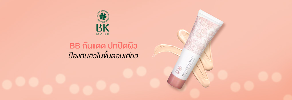 BK Acne BB Sunscreen SPF50+/PA++++ 30g