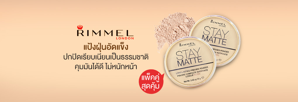 แพ็คคู่ Rimmel Stay Matte Longlasting Pressed Powder #001 Transparent (14g x2)