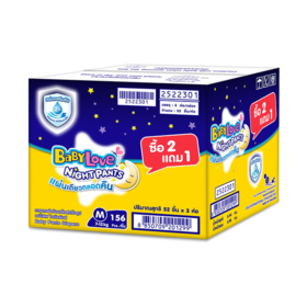 Baby Love Night Pants Super Save Box Pack (156pcs) #M