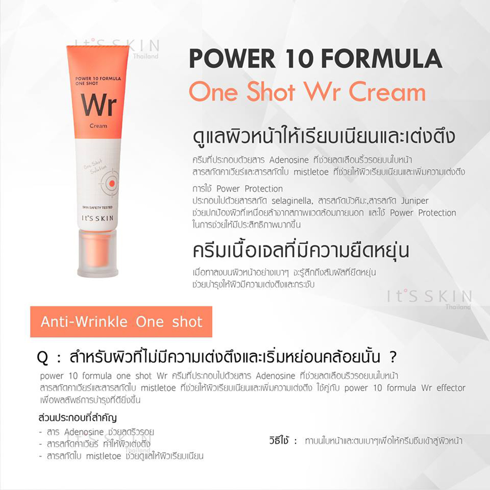 It'S Skin,Power 10 Formula ,One Shot, WR Cream, คอลลาเจน,It'S Skin Power 10 Formula One Shot,One Shot WR Cream