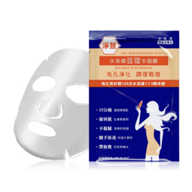 Oguma Anti Acne Super Mask With I.C.E. Anti-acne & Oil-balance 1pcs
