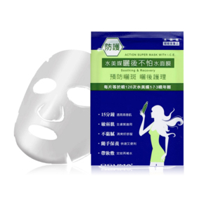 Oguma Action Super Mask With I.C.E. Soothing & Recovery 1pcs