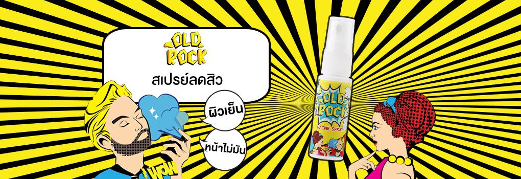 Old Rock Acne Spray 15ml